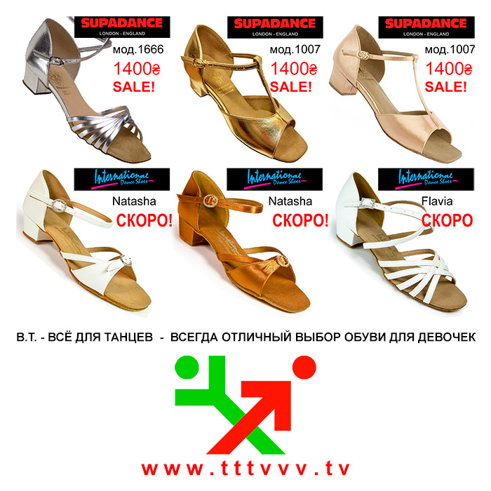 танцевальная обувь для девочек, обувь для танцев, танцевальный магазин, купить танцевальную обувь в Киеве, всё для танцев
