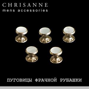 chrisanne-clover, фрачные рубашки для бальных танцев, танцевальная одежда, одежда для бальных танцев, танцевальный магазин