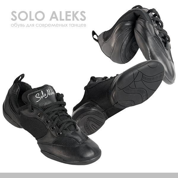 Соло Алекс, Solo Aleks, танцевальные кроссовки, танцевальная обувь купить Киев, кроссовки для танцев купить Киев, кроссовки для танцев, танцевальный магазин Киев, все для танцев