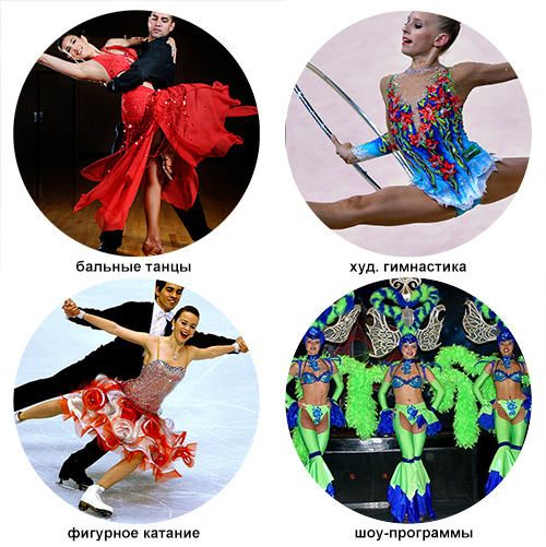 ткани для танцев, танцевальные ткани, ткани для художественной гимнастики, ткани для фигурного катания, ткани для шоу, танцевальный магазин, всё для танцев