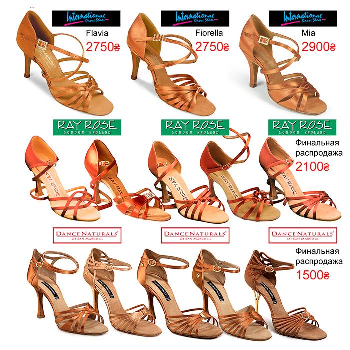 женская танцевальная обувь, обувь для танцев, танцевальный магазин, купить танцевальную обувь в Киеве, всё для танцев