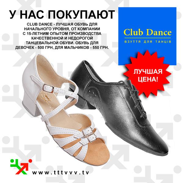 клубданс танцевальная обувь, clubdance, танцевальный магазин киев, всё для танцев