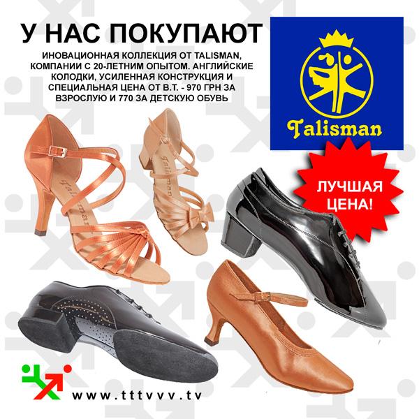 талисман танцевальная обувь, talisman dance, танцевальный магазин киев, всё для танцев