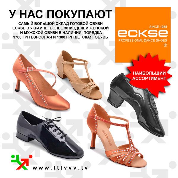 эксе, экксе танцевальная обувь, eckse, танцевальный магазин киев, всё для танцев