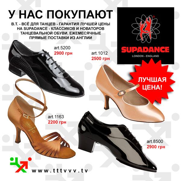 супаданс танцевальная обувь, supadance, танцевальный магазин киев, всё для танцев