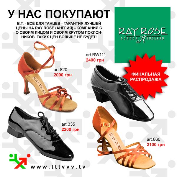 рейроуз, рей роуз танцевальная обувь, ray rose, rayrose, танцевальный магазин киев, всё для танцев
