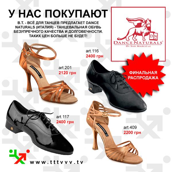 dance naturals, танцевальная обувь, танцевальный магазин киев, всё для танцев