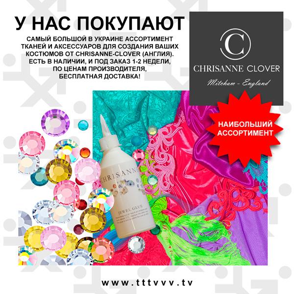 крисанн, крисан, ткани для бальных танцев, танцевальные ткани, chrisanne, chrisanne-clover, танцевальный магазин киев, всё для танцев