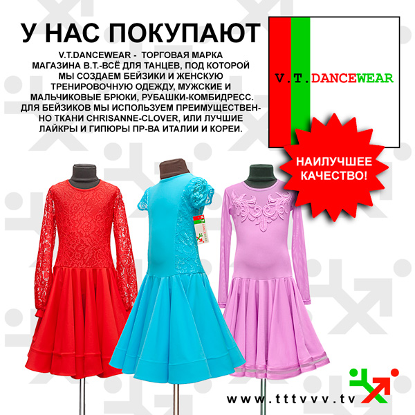 тренировочная одежда для танцев, бальные платья, ювенальские платья, бейсик, бейзик, танцевальный магазин киев, всё для танцев