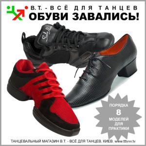 Eckse, Talisman dance, Галекс, Galex, Supadance, Dance Naturals, Ray Rose, Club dance, танцевальный магазин Киев , танцевальная обувь Киев, все для танцев