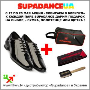 танцевальная обувь Supadance Супаданс, купить Киев, танцевальный магазин