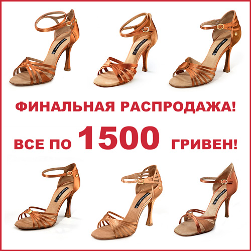 Dance Naturals, танцевальный магазин Киев, танцевальная обувь Киев, все для танцев