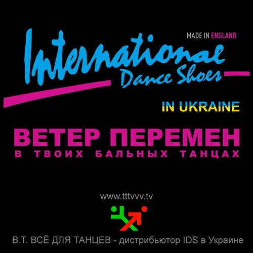 International dance shoes, танцевальная обувь, танцевальный магазин Киев, всё для танцев, купить танцевальную обувь