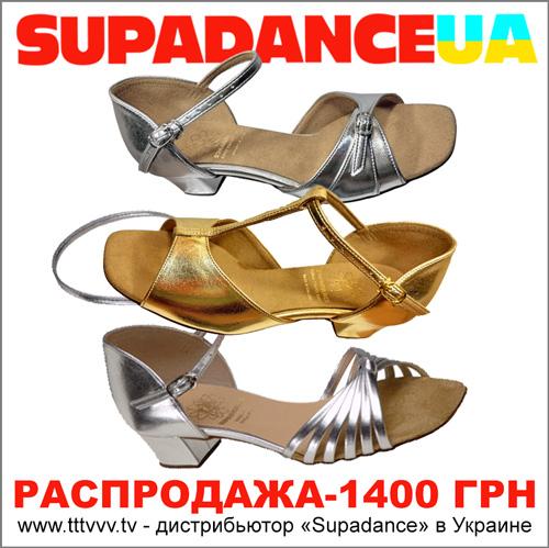 Supadance, Супаданс, танцевальная обувь, танцевальный магазин, все для танцев