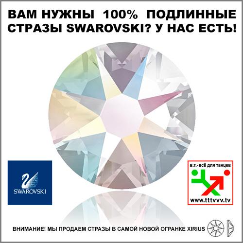 Swarovski купить Киев, стразы Сваровски. камни Сваровски, танцевальный магазин, всё для танцев