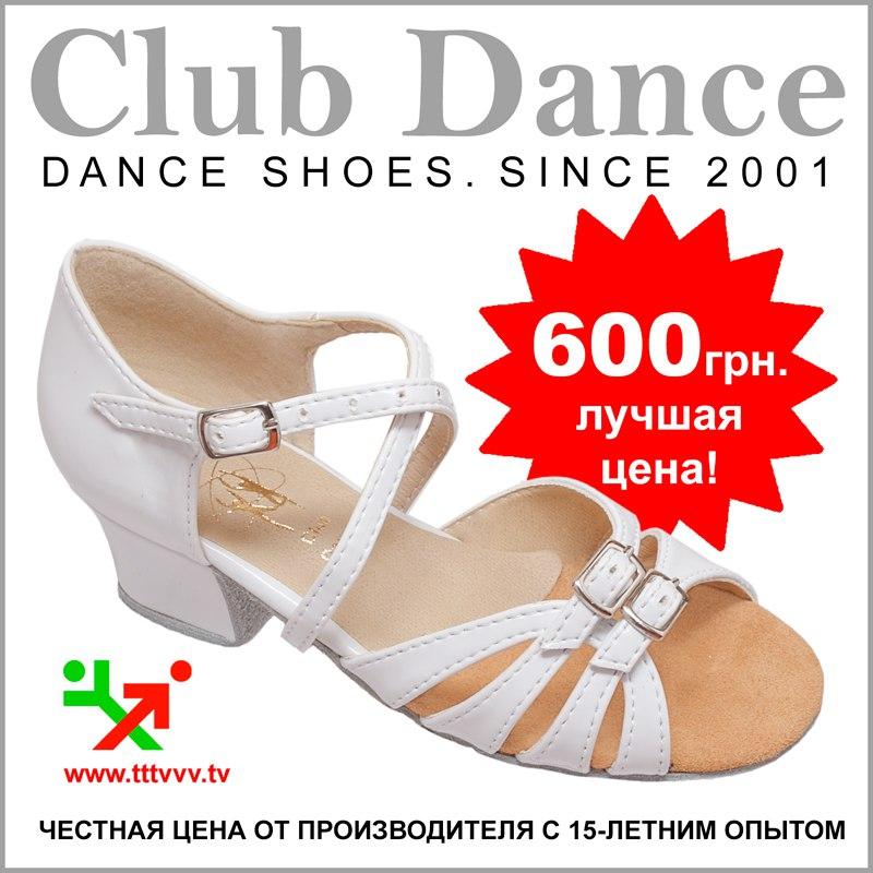 Club Dance, Клуб Данс, Клаб Данс, танцевальный магазин Киев, танцевальная обувь Киев, все для танцев