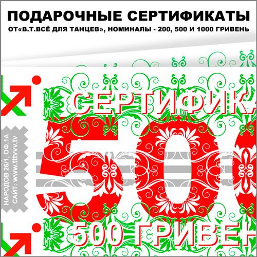 подарочные сертификаты, танцевальный магазин Киев, все для танцев