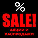 s-dance_sale