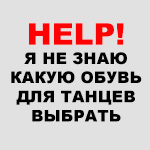 s-help-dance-shoes